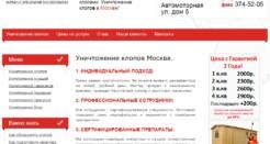 МСК-ДЕЗИНФЕКЦИЯ